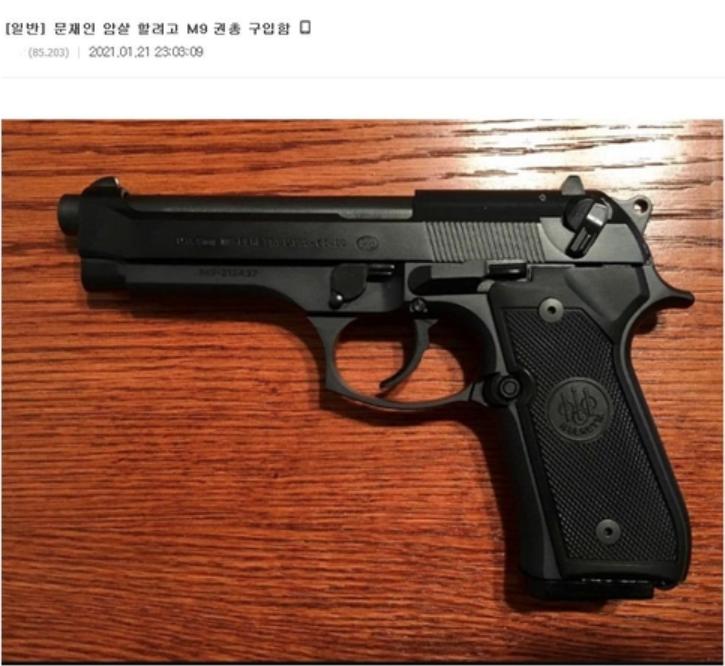 韩国一网民扬言暗杀文在寅:晒美军制式手枪 警方介入