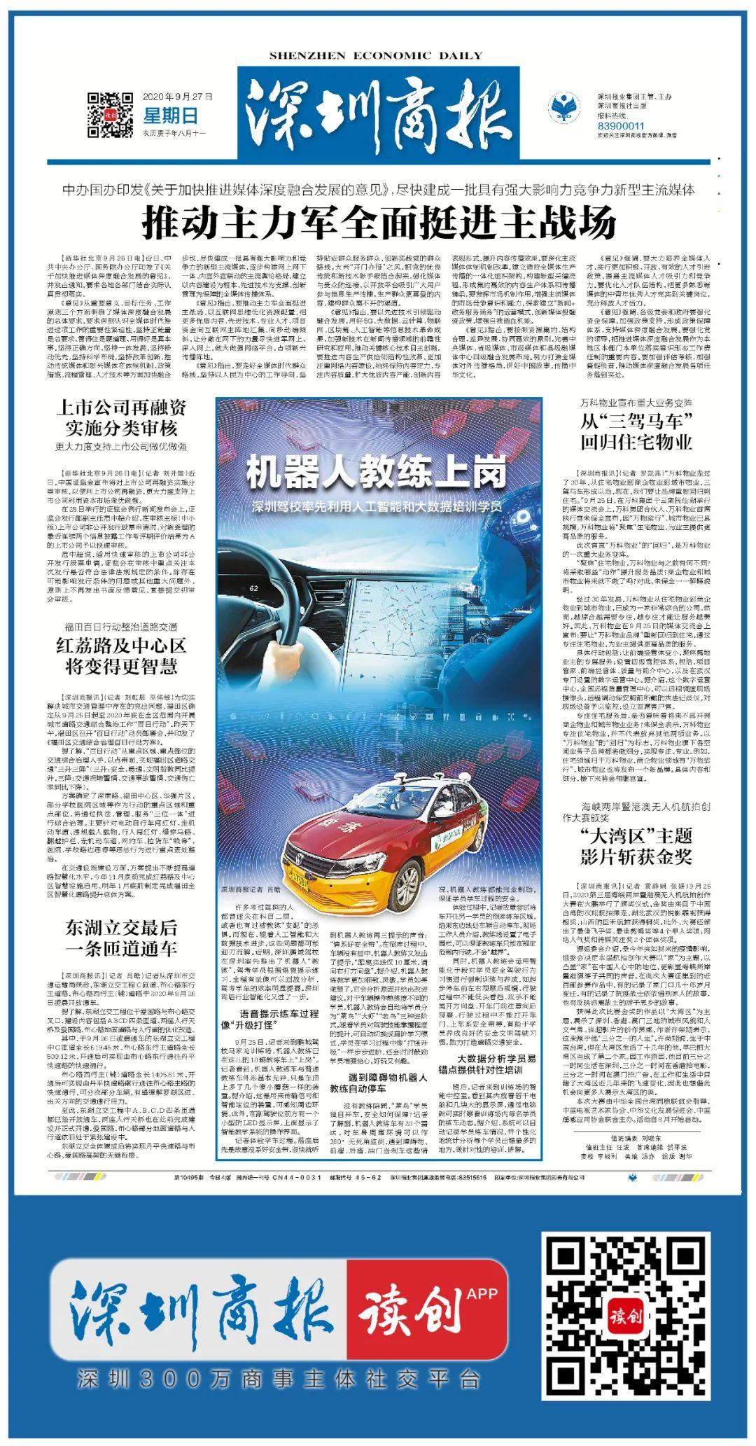 商报午餐|深圳驾校率先利用人工智能和大数据培训学员