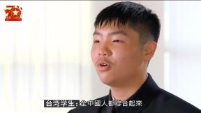 台湾高中生在节目里大方承认:我是中国人 台湾只是一个省!