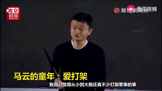 大佬的童年:马云爱打架 马化腾想成天文学家 许家印饿着长大