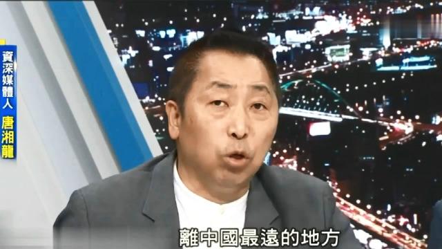 台名嘴:台湾与大陆隔绝太蠢了 连距离最远的智利都在亲近