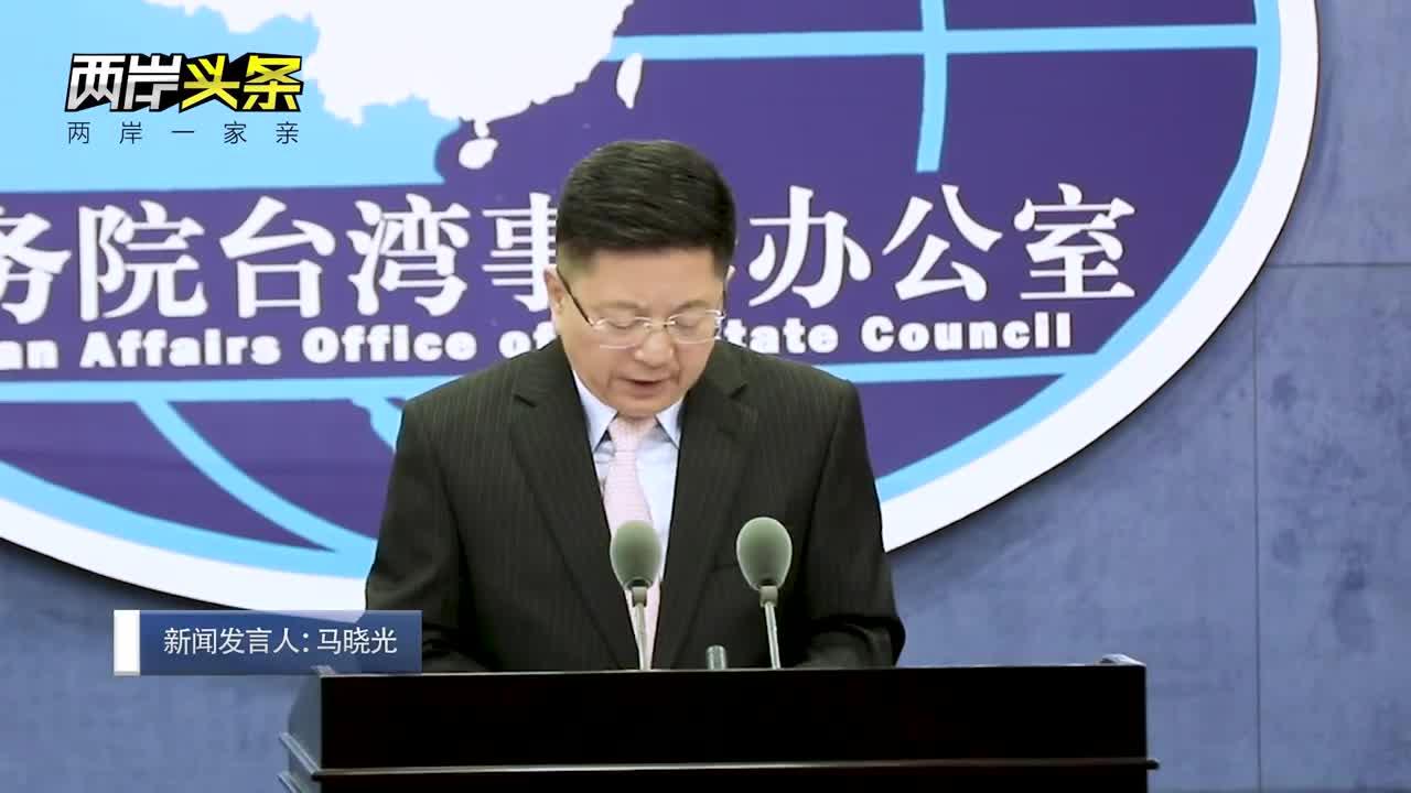 马英九称台湾应对统一问题保持开放选项 国台办回应