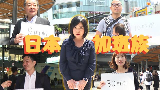 """李淼的日本观察18:""""加班地狱大国""""日本 又何止996!"""