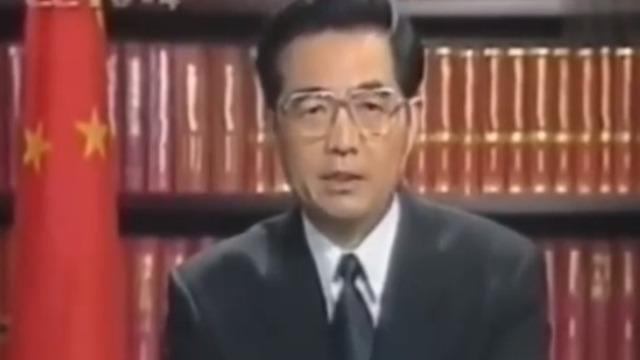 1999年中国驻南斯拉夫使馆被袭 时任国家副主席胡锦涛发表讲话