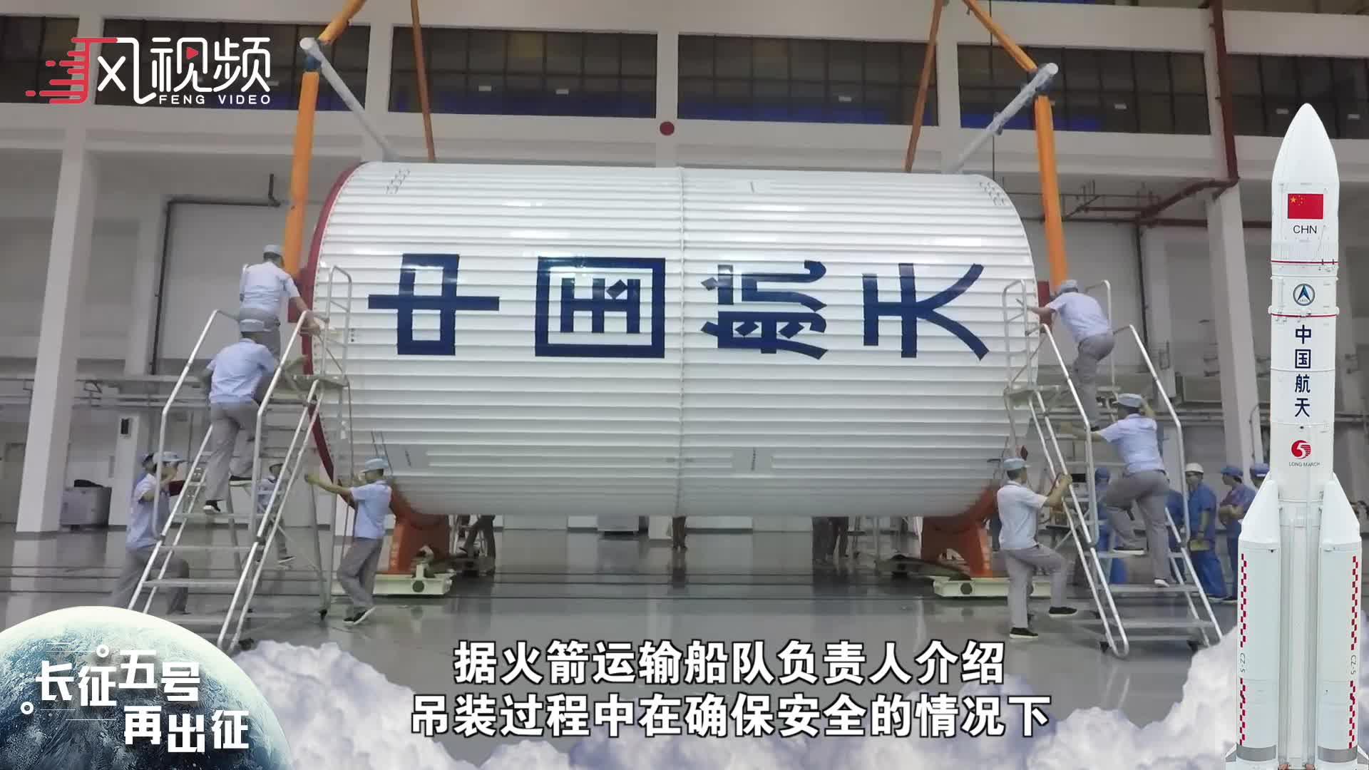 静待出征!长征五号遥三运载火箭运抵海南文昌 吊装全程曝光
