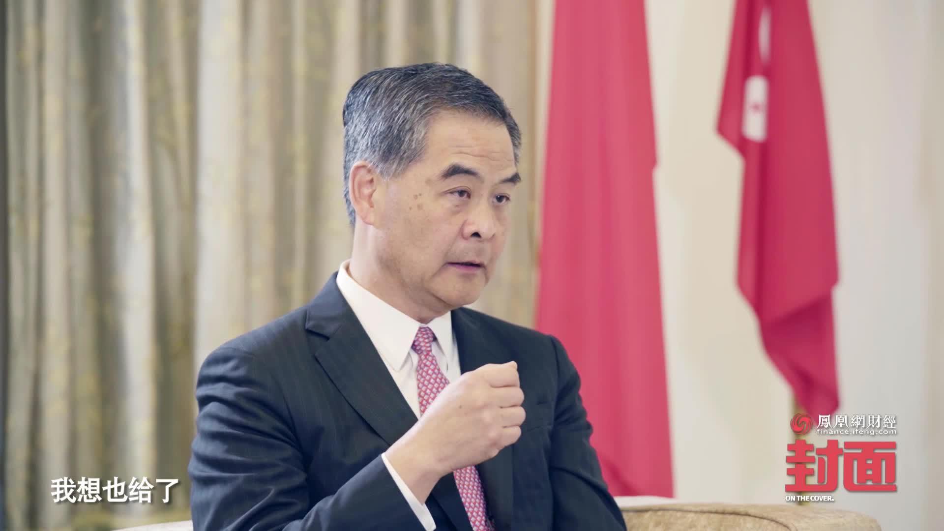 独家   中央对历任香港特首有何交待?梁振英回应