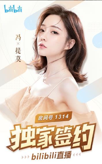 冯提莫 b站 凤凰网 用户 歌手 up主 首场 直播室