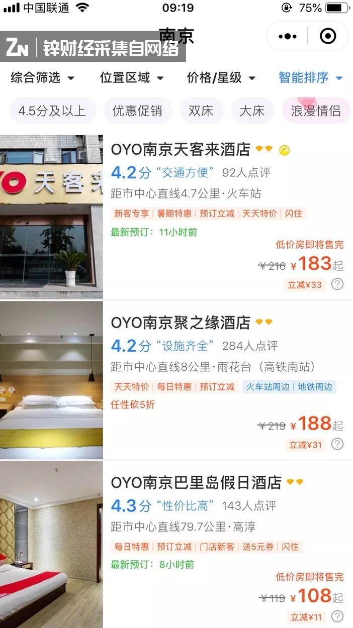 OYO中国大动荡:直营业务停摆、数据造假、大裁员