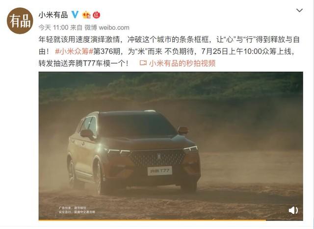 小米汽车来了:年轻人的第一辆车售价12.48万