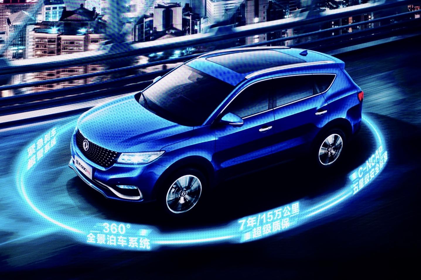 东风风光580Pro售价9.29万起 大空间、大屏幕自主SUV