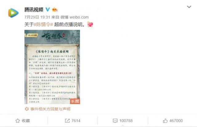 腾讯视频超前点播《陈情令》遭大量投诉,粉丝:滚