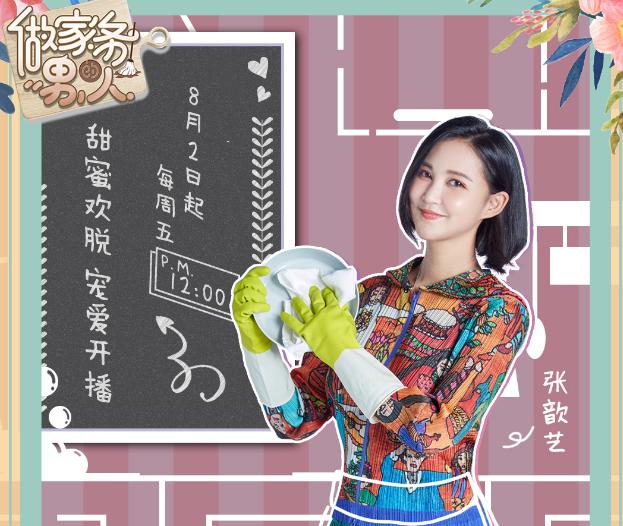 张歆艺《做家务的男人》明日上线 新手妈妈遇多重考验