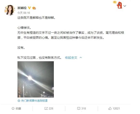 张娜拉被曝11月嫁金南佶 女方亲自辟谣两人无联系方法桂林办证
