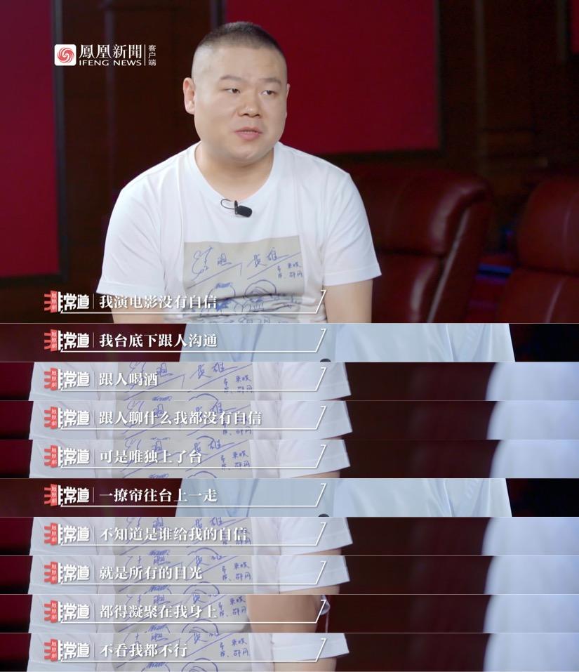 """岳云鹏拍电影没自信,回应""""烂片""""恶评:我还可以去说相声"""