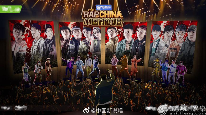 《中国新说唱?#36153;?#21644;苏淘汰 签约张杰助阵鸟巢演唱会