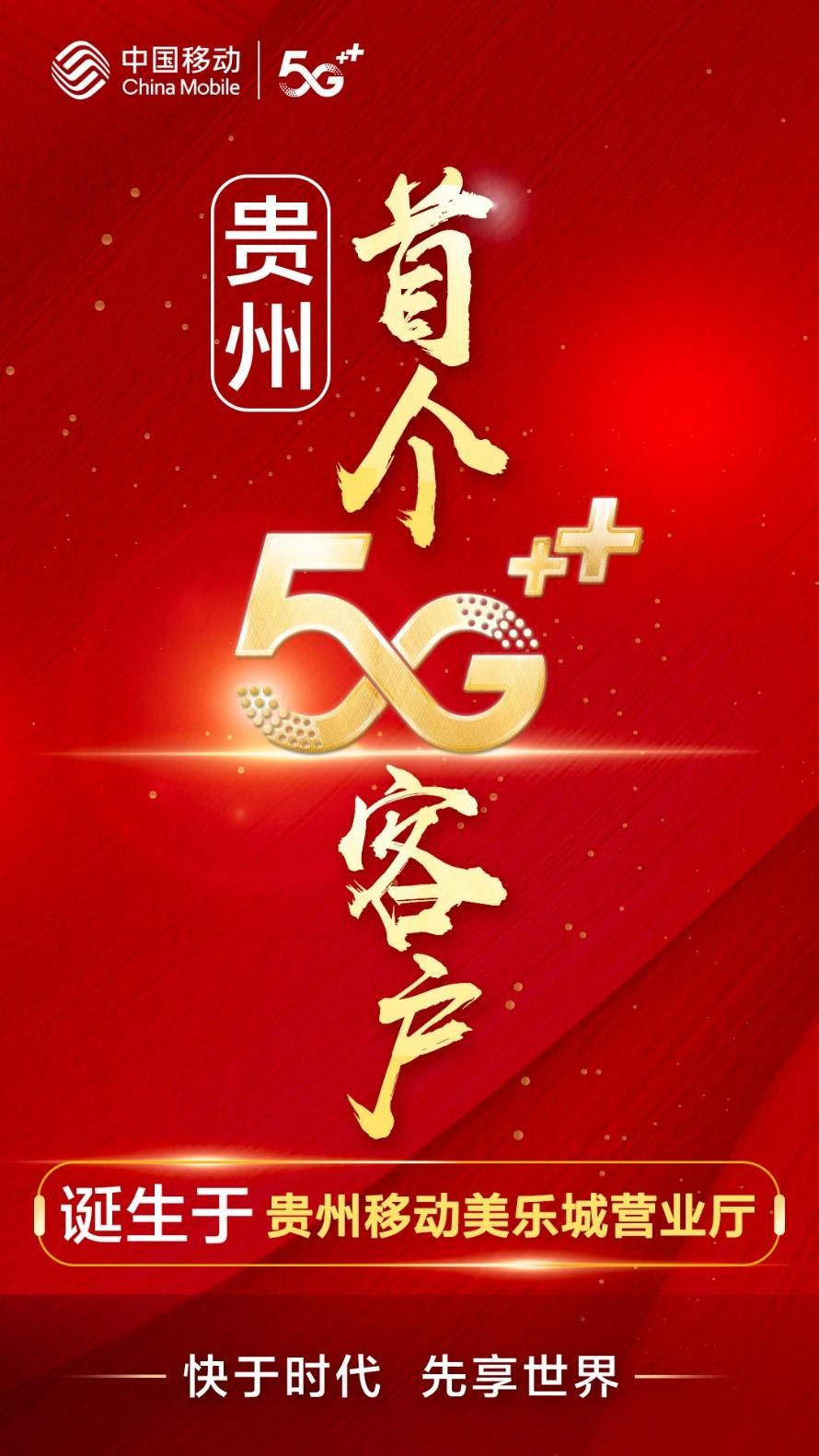贵州移动全面开放5G业务诞生首位5G客户办理即送100G流量