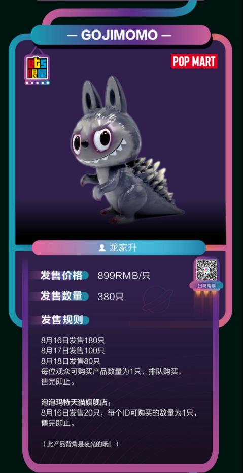 2019北京潮流玩具展最后一波限定