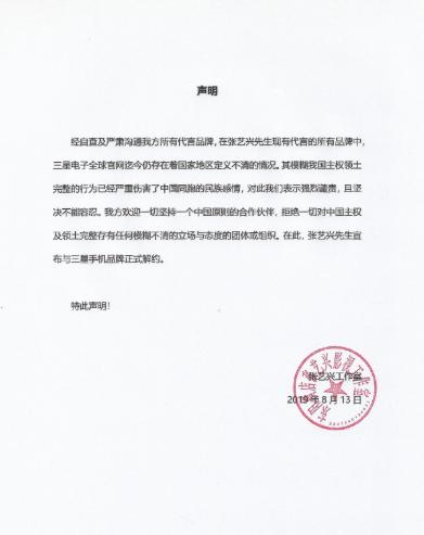 张艺兴与三星解约 强烈谴责模糊主权的行为