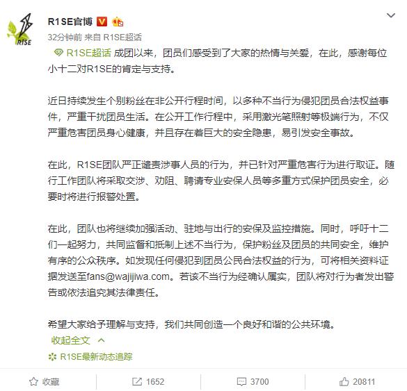 R1SE官方斥责责吁抵抗私生饭:须要时将报警u盘启动制作工具