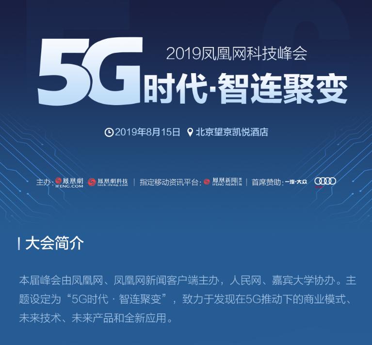 """2019""""5G时代·智连聚变""""凤凰网科技峰会议程一览"""