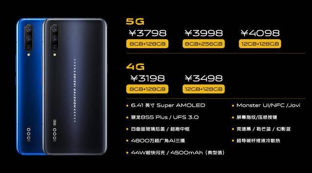 5G手机大战在即 3798元起iQOO Pro发布加速5G普及