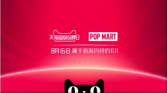 泡泡玛特天猫超级品牌日即将开启