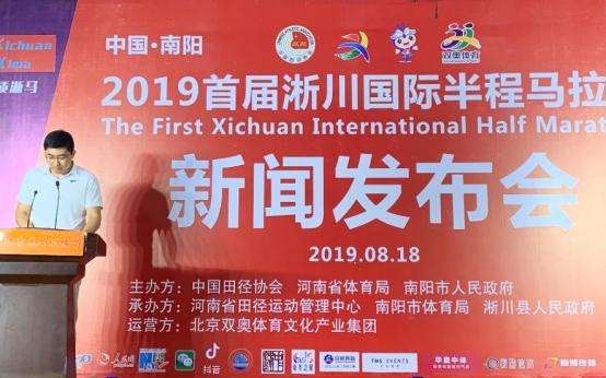 2019首届淅川国际半程马拉松