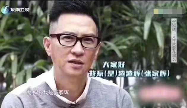 """张家辉疑似申请""""渣渣辉""""商标 获赞常识产权意识强中国妈妈网"""