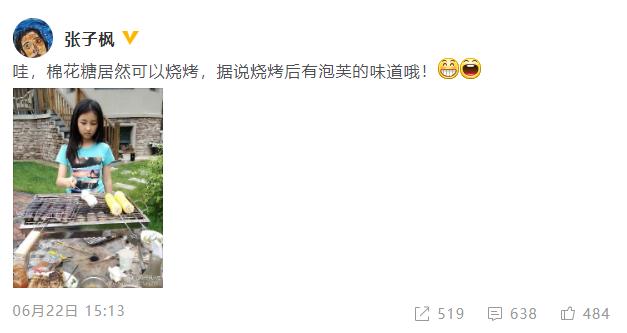 谜之交集!蔡徐坤6年前曾给张子枫留言:美的噢