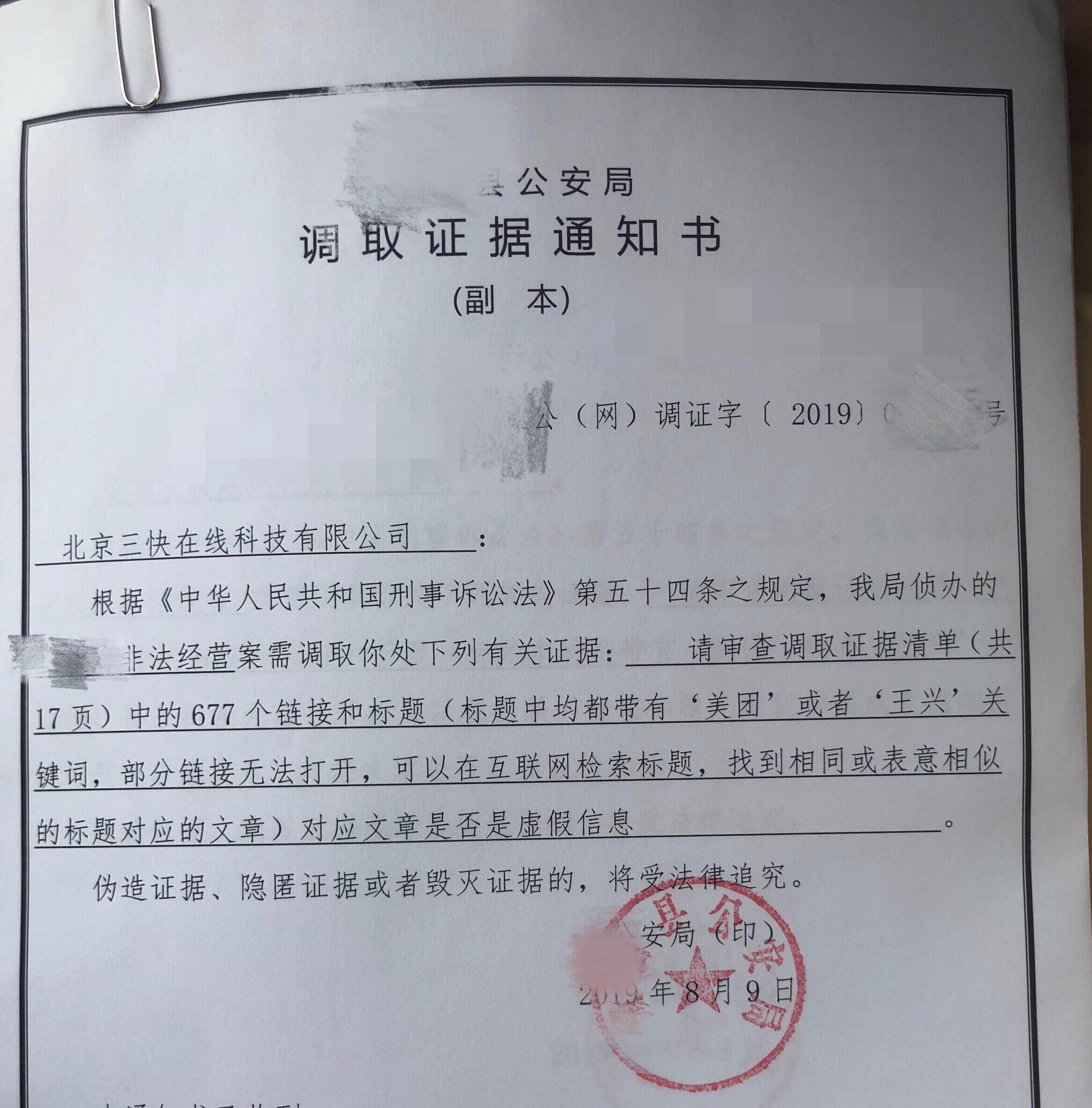 发布美团王兴黑稿200元一篇 黑公关被批捕