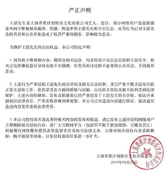 王喆方发声明否认网传不雅视频:将追究法律责任