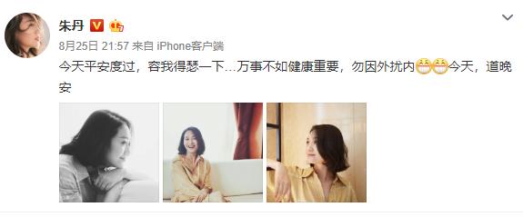朱丹晒照得瑟身体通过查抄 网友:二胎吗?北京新华书店地点