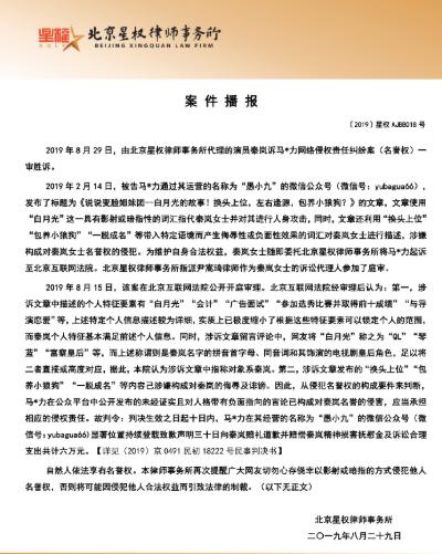 秦岚名誉权案一审胜诉 被告需赔款6万并持续报歉30日女生图片大全