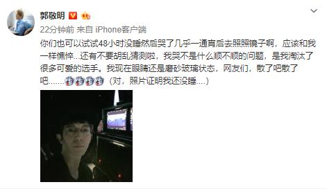 郭敬明回應近照憔悴 稱48小時未睡為淘汰選手通宵哭泣