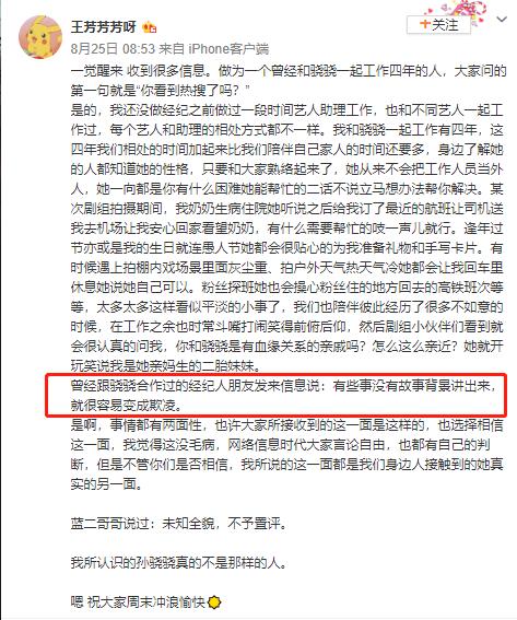 孙骁骁助理发长文回应欺凌传说传闻:她不贰贰是那样的人还我江山如画