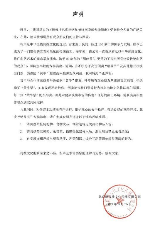 """德云社发声明抵抗""""黄牛""""现象 斥责责吁不雅观众从正规渠道购票布丁的做法qq糖"""