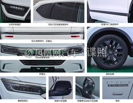 """一眼钟情!广汽本田官宣全新紧凑型SUV定名""""皓影"""""""