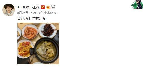 真爱!王源晒下厨菜品照 番茄炒蛋出镜频繁x战警前传