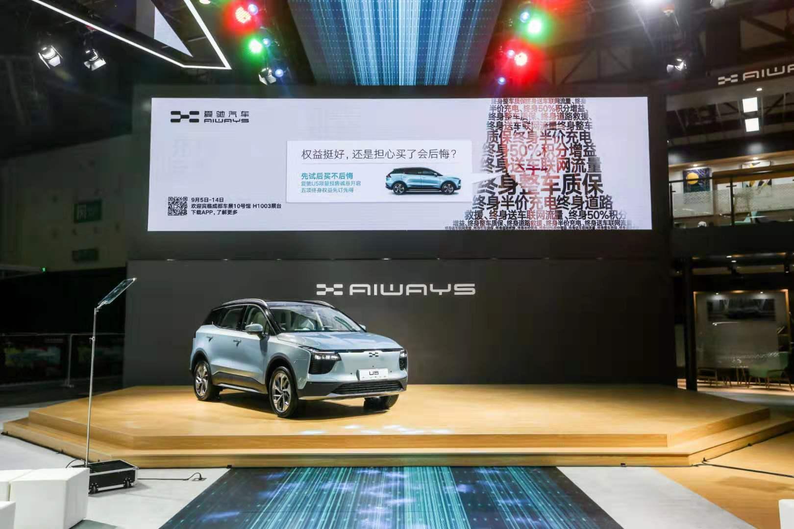 爱驰U5成都车展发布预售补贴后19.79万元-30.21万元