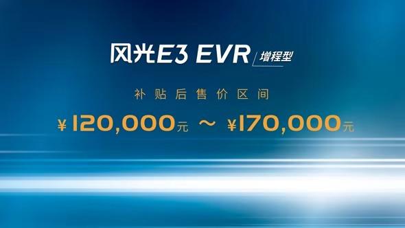 风光E3增程型首发补贴后售价12万-17万