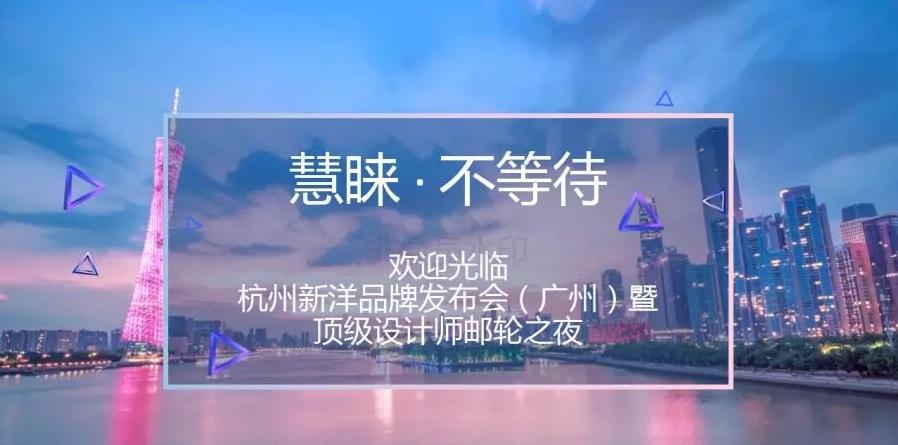 杭州新洋品牌发布会(广州)暨顶级设计师之邮轮夜游派对圆满成功!