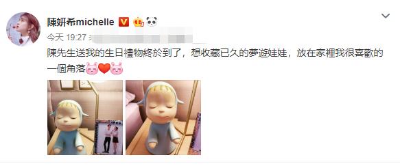 陈妍希晒陈晓迟到的生日礼物秀恩爱粉丝:被狗粮塞了一嘴