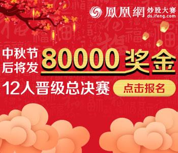 大赛:中秋节后还将发8万现金