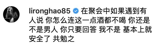 """李荣浩大方分享""""躲酒妙招""""网友感叹:杨丞琳好幸福"""