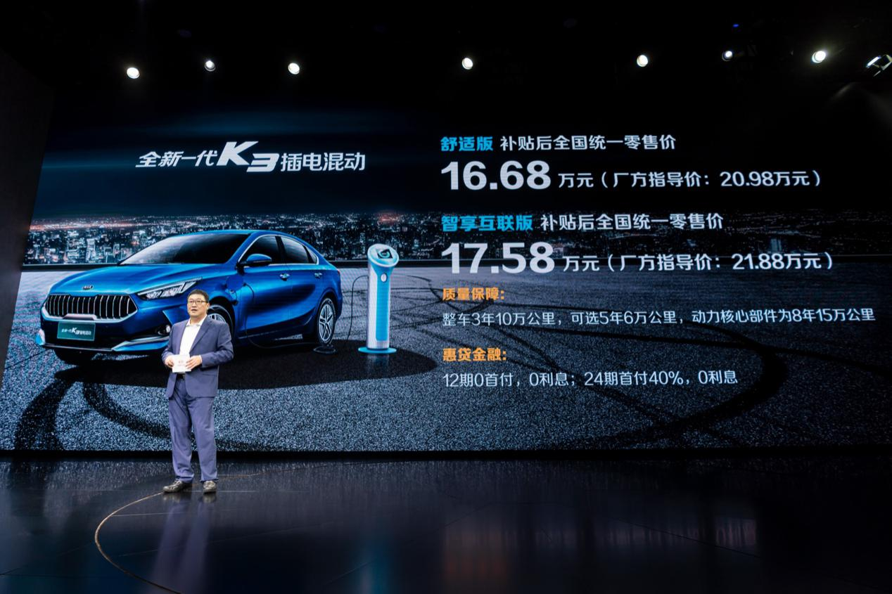全新一代K3插电混动上市补贴后16.68万起