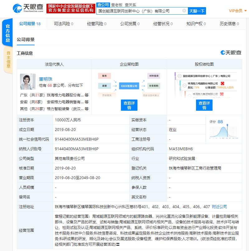 格力聯手銀隆投資互聯網公司,董明珠任董事長
