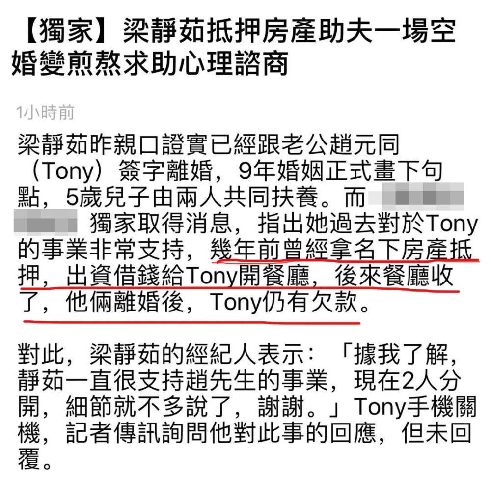 梁静茹曾抵押房产帮助丈夫,赵元同被曝离婚后负债累累