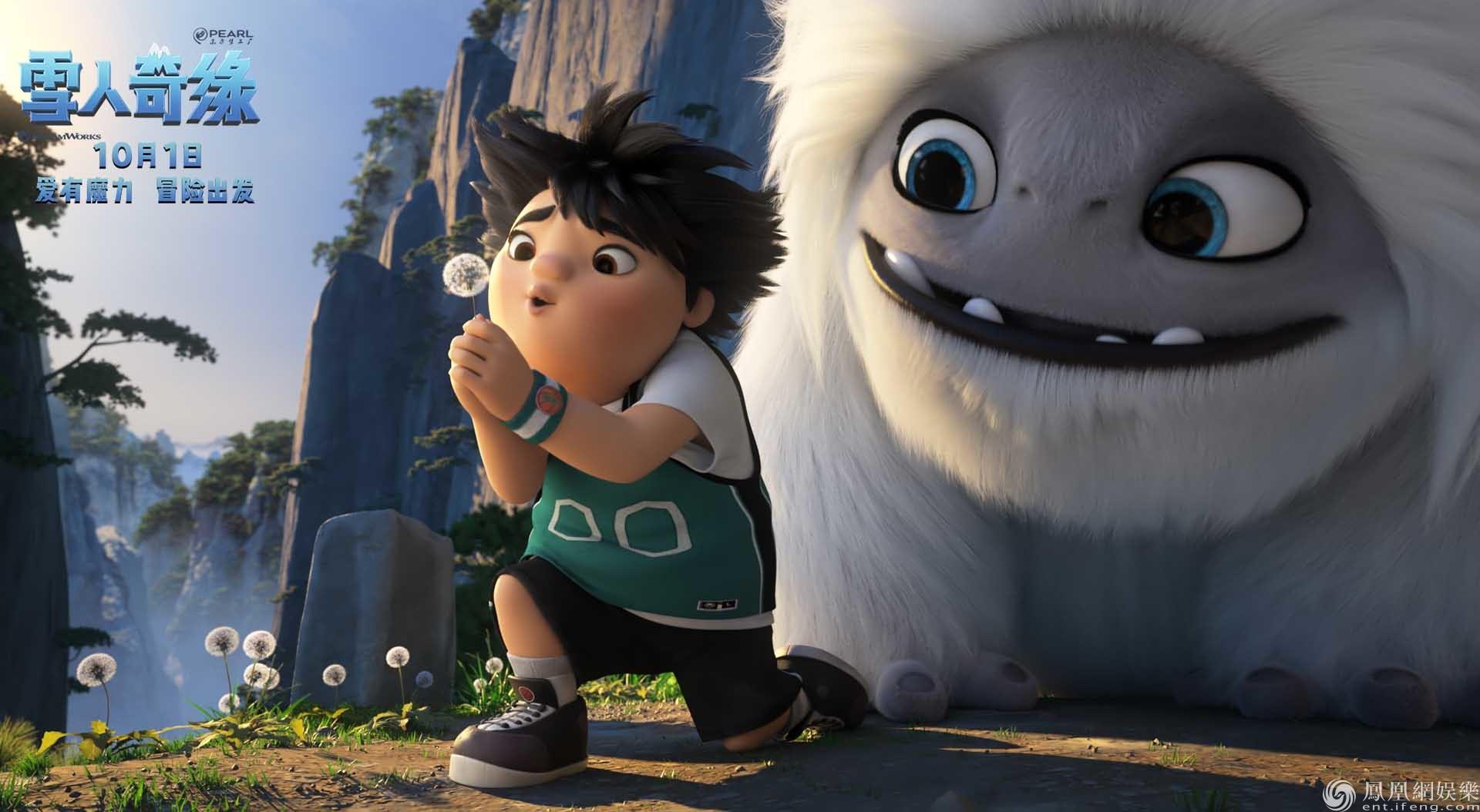 《雪人奇缘》全球首映惊艳多伦 多中华美景征服世界