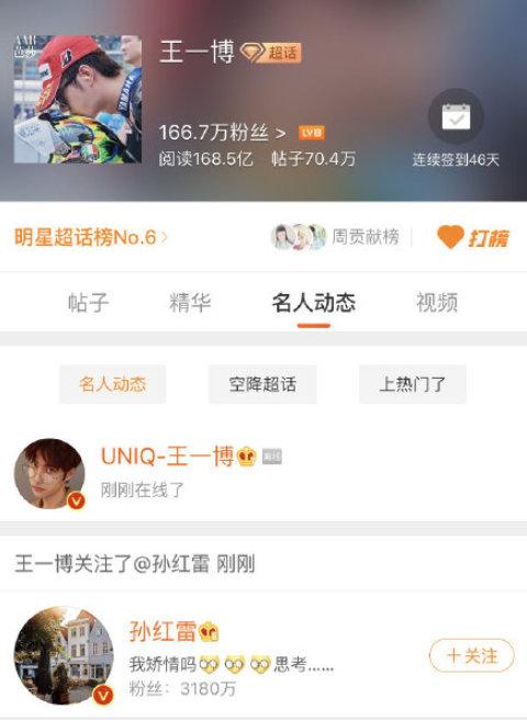 王一博关注评论孙红雷 两人在微博愉快互动