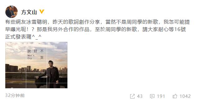 方文山否认曝光周杰伦新歌歌词:那是另外的合作